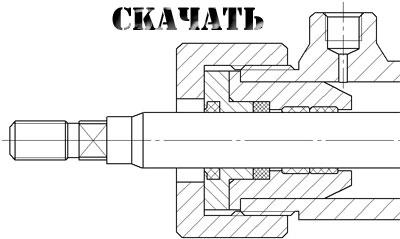 Скачать чертеж гидроцилиндра в формате pdf